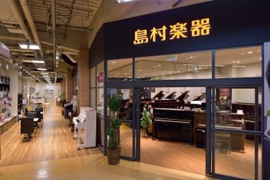 島村楽器ピアノショールーム市川コルトンプラザ店