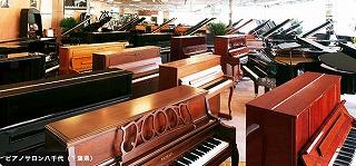 ピアノショールーム八千代店
