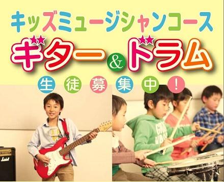 こども キッズ 幼児 向け 音楽教室