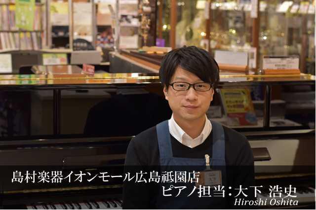 島村楽器広島祇園店 ピアノ担当 大下