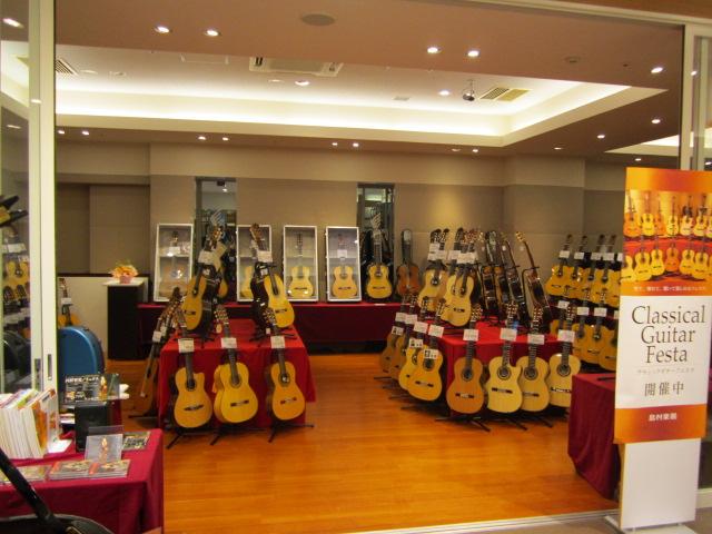 島村楽器クラシックギターフェスタ磐田店