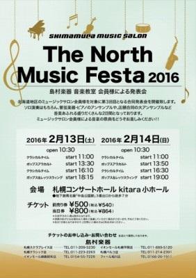 The North Music Festa 2016詳細