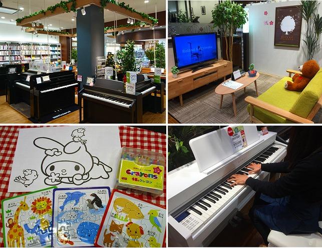 広島府中店ピアノ