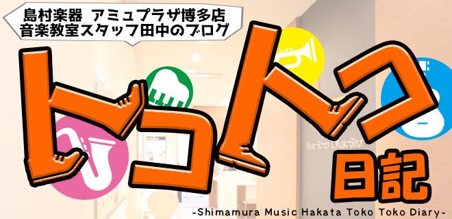 スタッフ田中の音楽教室トコトコ日記