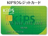 KIPSクレジットカード