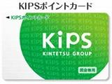 KIPSポイントカード(現金専用)