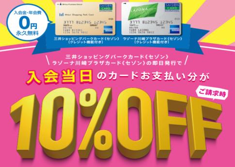 10%off ららぽーと甲子園 セゾンカード