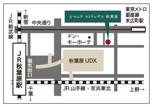 シマムラストリングス秋葉原 MAP
