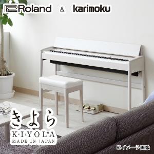 きよら 白 電子ピアノ