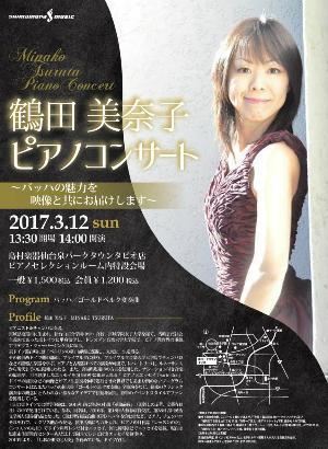 鶴田美奈子 コンサート 島村楽器