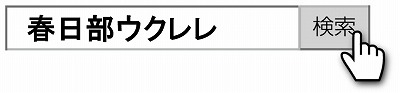 春日部ウクレレー検索!