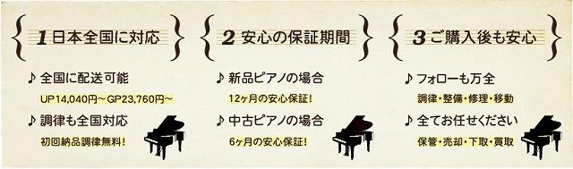 ピアノ 調律アフターサービス