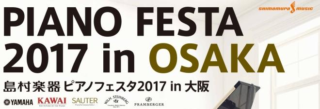 島村楽器ピアノフェスタ2017in大阪