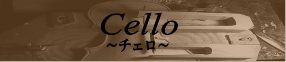 チェロ紹介