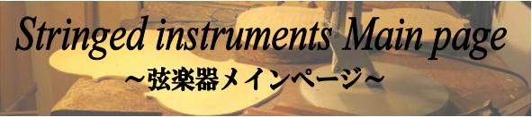 弦楽器メインページ