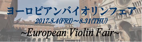 ヨーロピアンバイオリンフェア 島村楽器グランフロント大阪店