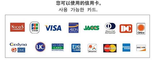 信用卡也能