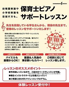 保育士 サポートレッスン ピアノ 梅田