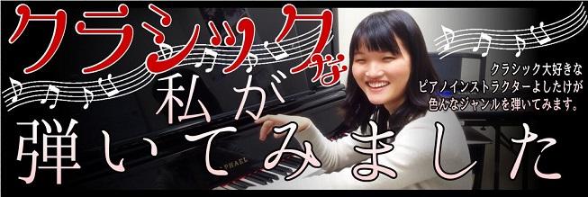 クラシック 弾いてみた ピアノ