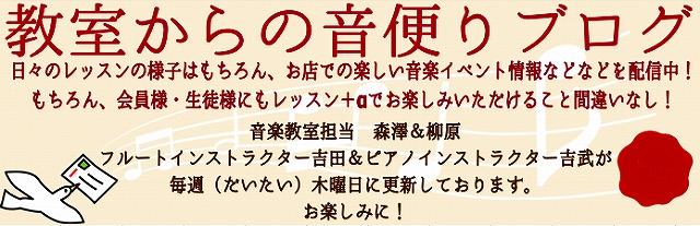 音便り シマブロ 梅田