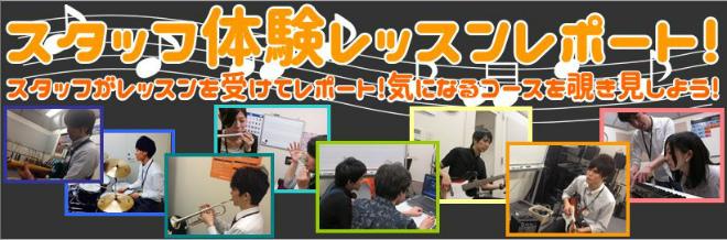 スタッフ体験レッスン 梅田ロフト