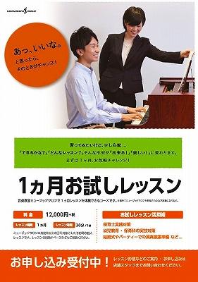 ピアノ 大阪 梅田 1ヵ月 教室