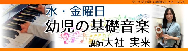 幼児の基礎音楽大社 実来〔水・金〕