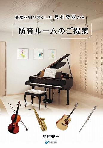 お部屋まるごと防音工事なら島村楽器へ!大手3社の見積もりを最短でお出しします