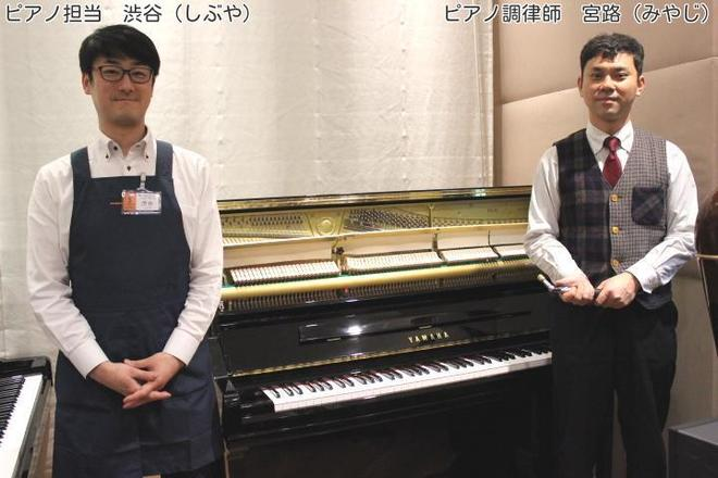 ピアノ担当 渋谷 ピアノ調律師 宮路