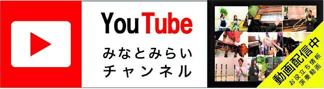 島村楽器横浜みなとみらい店のYoutubeチャンネルでは演奏動画やお役立ち情報が満載!