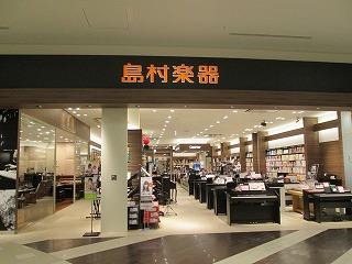 イオンモール幕張新都心店
