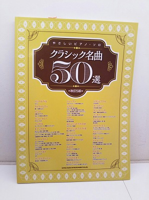 ソロクラシック50選