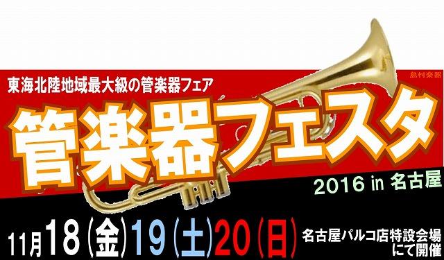 管楽器フェスタ2016秋名古屋会場