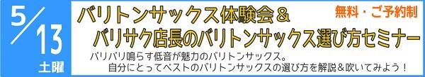 島村楽器イオンモール名古屋茶屋店 バリサク店長のバリトンサックス選び方セミナー