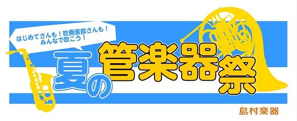 島村楽器イオンモール名古屋茶屋店夏の管楽器祭り