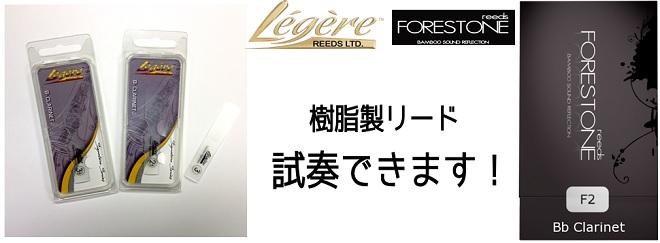【Legere(レジェール)・FORESTONE(フォレストーン)】樹脂製リード。全部試せます!!