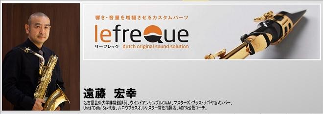 ホントに変わるの?音響改善アクセサリ「lefreque」体験セミナー
