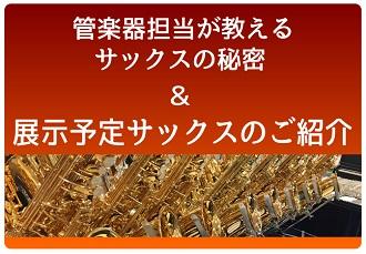管楽器担当が教えるサックスの秘密&展示予定サックスのご紹介
