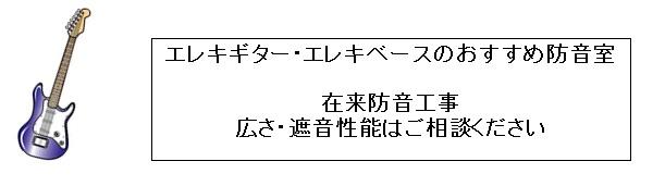 エレキギター・エレキベースおすすめ防音室