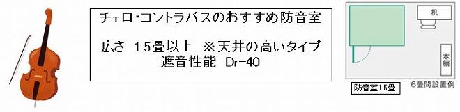 チェロ・コントラバスおすすめ防音室