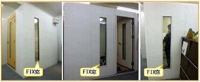 FIX窓の設置例