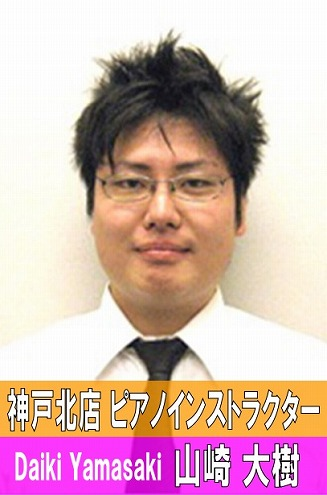 神戸北店 山崎さん