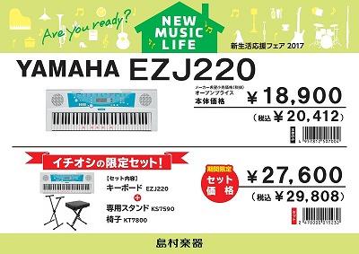 EZJ220セット