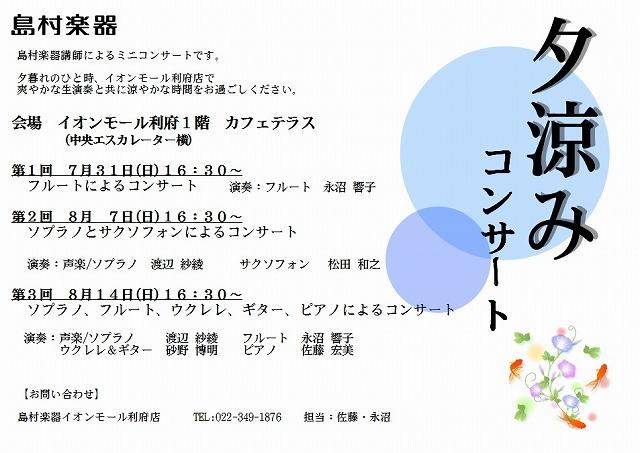 夕涼みコンサート開催のお知らせ【全3回】 イオンモール利府店 店舗情報-島村楽器