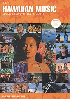 ハワイアンミュージック