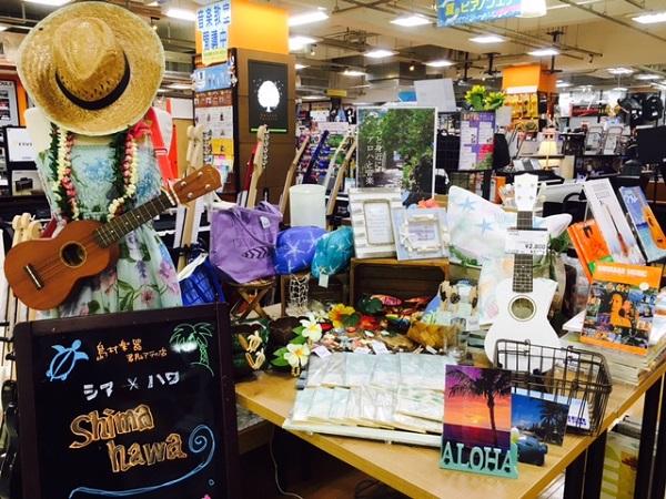 ハワイアン雑貨コーナー
