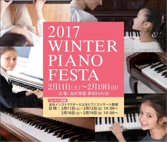 2017Winter Piano Festa