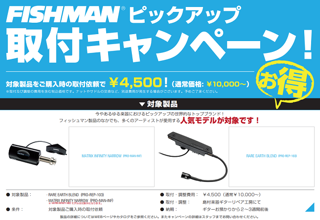 FISHMAN ピックアップ取り付けキャンペーン
