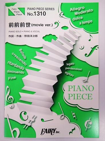 前前前世のピアノソロ&ピアノ弾き語りを収録したピアノピースが登場!劇中の疾走感あるシーンをピアノで演奏しませんか?