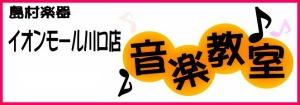 イオンモール川口店 音楽教室
